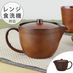 ポット 400ml SEE 樹脂製 木製風 軽い 割れにくい 急須 ティーウェア 日本製