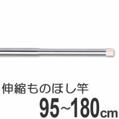 物干し竿 きらきらポール ミニ伸縮竿 0.95〜1.8m