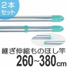 物干し竿 きらきらポール 継ぎ伸縮竿 2.6〜3.8m 2本セット