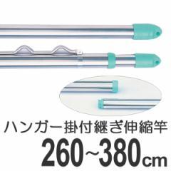 物干し竿 きらきらポール 継ぎ伸縮竿 ハンガー掛け付き 2.6〜3.8m