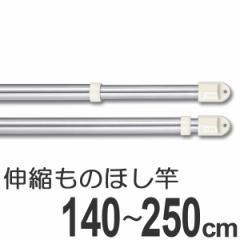 物干し竿 きらきらポール 伸縮ものほし竿 1.4〜2.5m
