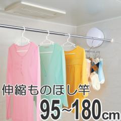 物干し竿 きらきらポール 浴室用伸縮竿 0.95〜1.8m