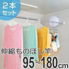 物干し竿 きらきらポール 浴室用伸縮竿 0.95〜1.8m 2本セット