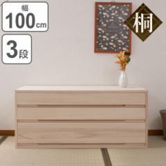 桐タンス 3段 桐収納 日本製 白木仕上げ 幅100cm ( 箪笥 タンス 着物収納 着物 収納 和たんす 和室 )