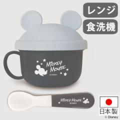 離乳食容器 保存容器 離乳食 スプーン付き ミッキーマウス ベビー フードカップ キャラクター 日本製