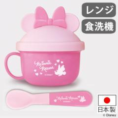 離乳食容器 保存容器 離乳食 スプーン付き ミニーマウス ベビー フードカップ キャラクター 日本製