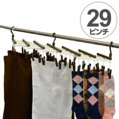 洗濯ハンガー フリーピンチャー ピンチ29個付き 伸縮ハンガー ( 部屋干し 洗濯物干し )