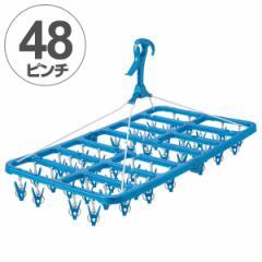 洗濯ハンガー LD スムーズハンガー 48ピンチ 角ハンガー ( 洗濯物干し )