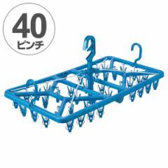 洗濯ハンガー LD ロングフックハンガー 40ピンチ 角ハンガー ( 洗濯物干し )