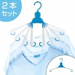洗濯ハンガー LD 時短ハンガー 2本組 ( 洗濯物干し )