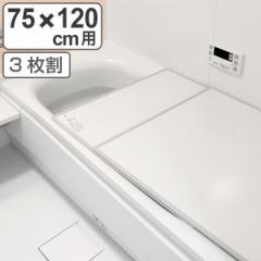 風呂ふた 組み合わせ 73×118cm 3枚割 ( フロフタ )