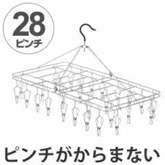 洗濯ハンガー ステンレスハンガーDL からまない 28ピンチ ステンレス製 ( 折りたたみ式 洗濯物干し )