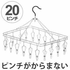 洗濯ハンガー ステンレスハンガーM からまない 20ピンチ ステンレス製  ( 洗濯物干し )