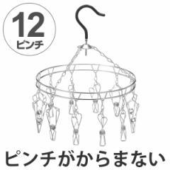 洗濯ハンガー ステンレスハンガー丸 からまない 12ピンチ ステンレス製 ( 洗濯物干し )