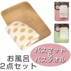 お風呂上がり2点セット バスタオル&バスマットセット