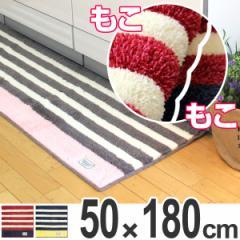 キッチンマット 50×180cm MOCOMOCO もこもこ マルチマット