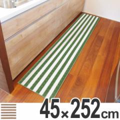 キッチンマット 252 45×252cm 洗える 滑り止...