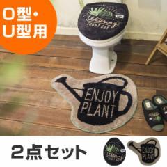 &Green トイレ2点セット トイレマット フタカバー U・O型 ENJOY PLANT ( 洗える )