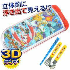 トリオセット 箸・フォーク・スプーン 妖怪ウォッチ 3Dランチ スライド式 子供用 キャラクター