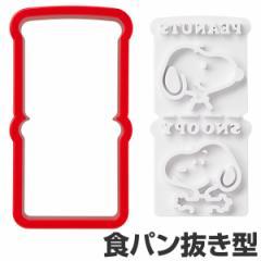 食パン抜き型 トーストマン スヌーピー トーストスティック キャラクター
