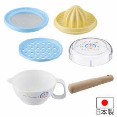 離乳食 調理器セット ドラえもん ベビー離乳食調理食器セット 乳児用 キャラクター 日本製