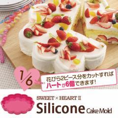 ケーキ型 ゼリー型 薄型 16cm ハートケーキ6個 フラワー型 シリコン製