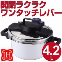 圧力鍋 4.2L IH対応 アルミ ワンタッチレバー 内面フッ素加工 7合炊 ホワイト ( ガス火対応 )