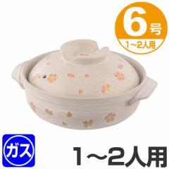 土鍋 6号 (1〜2人用) さくら