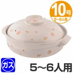 土鍋 10号 (5〜6人用) さくら