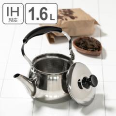 やかん 煮出し オルティ ステンレス 広口ケットル 1.6L 茶こしアミ付 IH対応 ( 1.6リットル ガス火対応 )