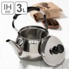 やかん 煮出し オルティ ステンレス 広口ケットル 3L 茶こしアミ付 IH対応 ( ステンレス製 3リットル ガス火対応 )