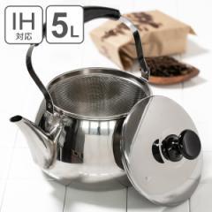 やかん 煮出し オルティ ステンレス 広口ケットル 5L 茶こしアミ付 IH対応 ( ステンレス製 5リットル ガス火対応 )