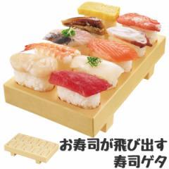 押し型 とびだせ!!おすし 握り寿司 寿司ゲタ 10貫