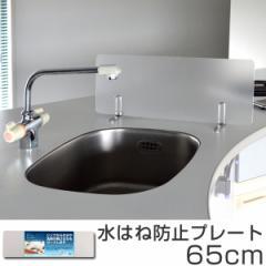 クリアガード 水はね防止プレート 幅65cm