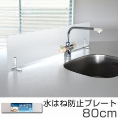 クリアガード 水はね防止プレート 幅80cm
