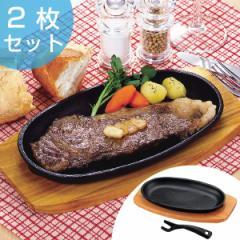 鉄板 ステーキ皿 24cm 鉄鋳物製 木製プレート付き ハンドル付き IH対応 鉄製 2枚組