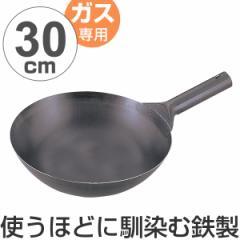 中華鍋 北京鍋 30cm ガス火専用 鉄製