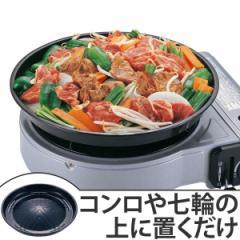ジンギスカン鍋 焼き名人 ホーロー 29cm