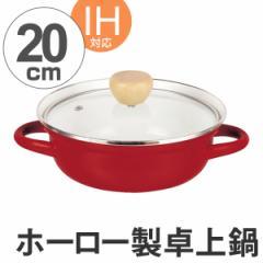 ホーロー鍋 プレデンシア ホーロー卓上鍋 20cm 1〜2人用 ガラス蓋付き IH対応