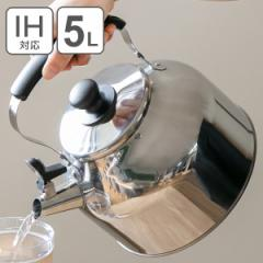 ヤカン 笛吹きケトル 5L 広口タイプ デイトナプラス ステンレス製 IH対応 大容量