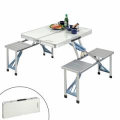 ピクニックテーブル アルミ製 4人用 テーブル・チェア一体型 折り畳み式 ( 持ち運び )