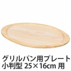 鍋敷き 小判型 25×16cm用 ラクッキング グリルパン用プレート 木製