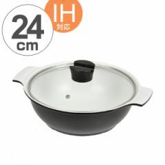 卓上鍋 デリテイスト セラミック加工 IH対応 ガラス蓋付 卓上鍋 24cm
