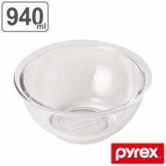 パイレックス PYREX ボウル 940ml 耐熱ガラス