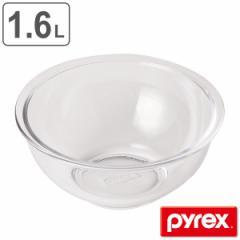 パイレックス PYREX ボウル 1.6L 耐熱ガラス