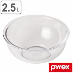 パイレックス PYREX ボウル 2.5L 耐熱ガラス