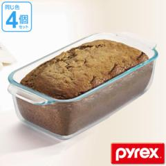 パウンドケーキ型 26cm 強化ガラス パイレックス Pyrex オーブンウェア 皿 食器 同色4個セット