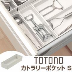 キッチン収納ケース カトラリーポケット S システムキッチン 引き出し用 トトノ ( 整理 組み合わせ )