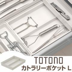 キッチン収納ケース カトラリーポケット L システムキッチン 引き出し用 トトノ ( 整理 組み合わせ )