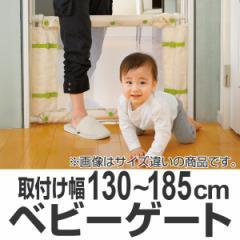 ベビーゲート ベビーフェンス ママらくソフトゲートR L 幅130〜185cm セーフティグッズ 組立式 ( 幼児柵 ワイド )